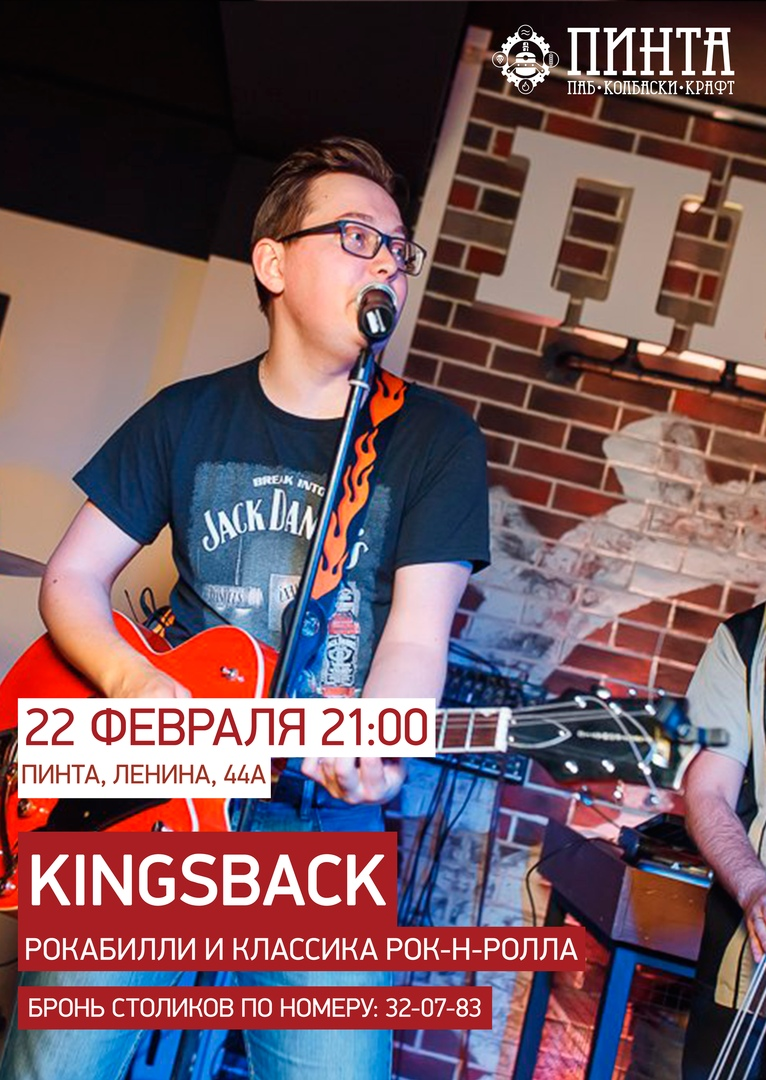 "22.02 KingsBack Rockabilly Trio в ""Пинте""!"