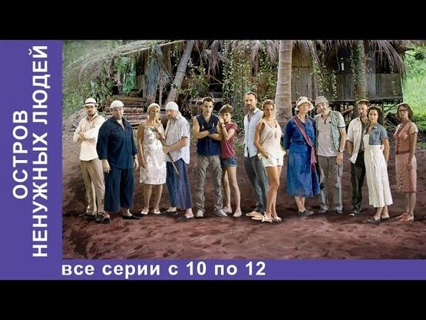 ▶️Остров Ненужных Людей (2012). 10-12 Серии из 24. [vk.comtv.media]