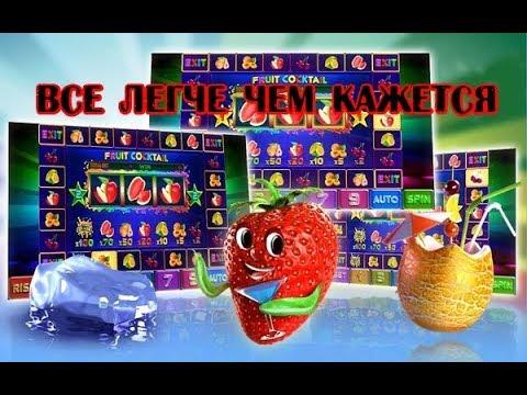 КАК ОБЫГРАТЬ КАЗИНО НА ДЕНЬГИ! ХАЛЯВА от ВУЛКАНа игровые автоматы онлайн Слоты клубничка выигрыши