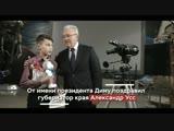 Президент подарил телескоп школьнику из Красноярского края