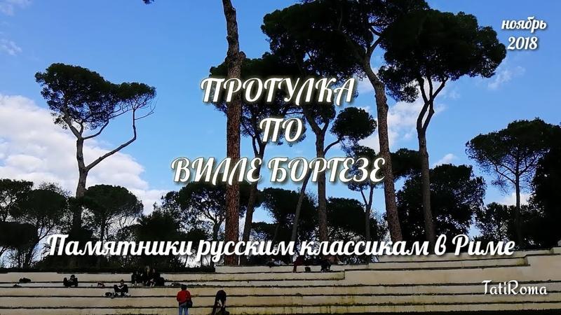 Прогулка по вилле Боргезе Немного о Караваджо и Бернини Памятники русским классикам в Риме