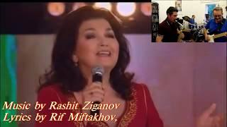Песни Рашита Зиганова Music by Rashit Ziganov Растоптав ушёлФлюра Кильдиярова