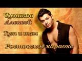 Чумаков Алексей - Тут и там (караоке)