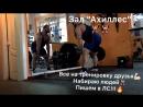 Веду набор на тренинг 🔥 Тренажёрный зал Ахиллес По всем вопросам в личку💪🏻💪🏻💪🏻