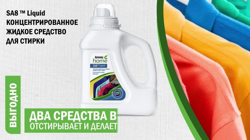 Amway. Концентрированное жидкое средство для стирки SA8™ – чистота, цвет и мягкость ваш