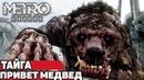 METRO: Exodus (МЕТРО: Исход)🎮 Прохождение 9 🎮 Дети тайги