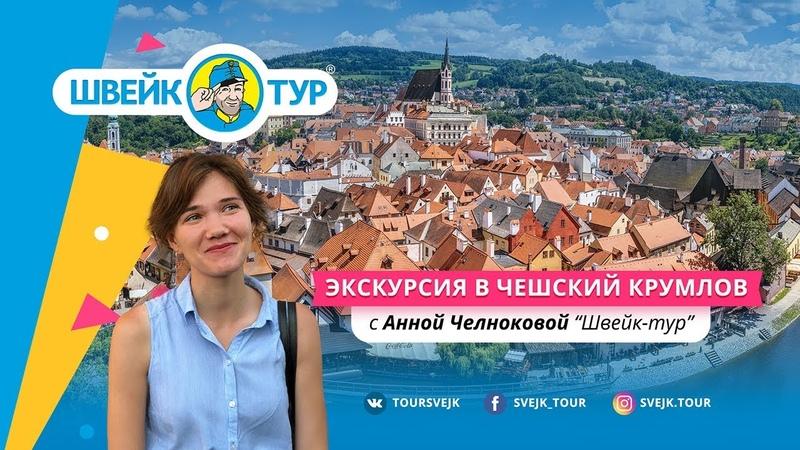 Экскурсия в Чешский Крумлов с Анной Челноковой
