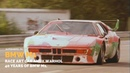 40 years of BMW M1 | Historical Race Shots Art Car Andy Warhol.