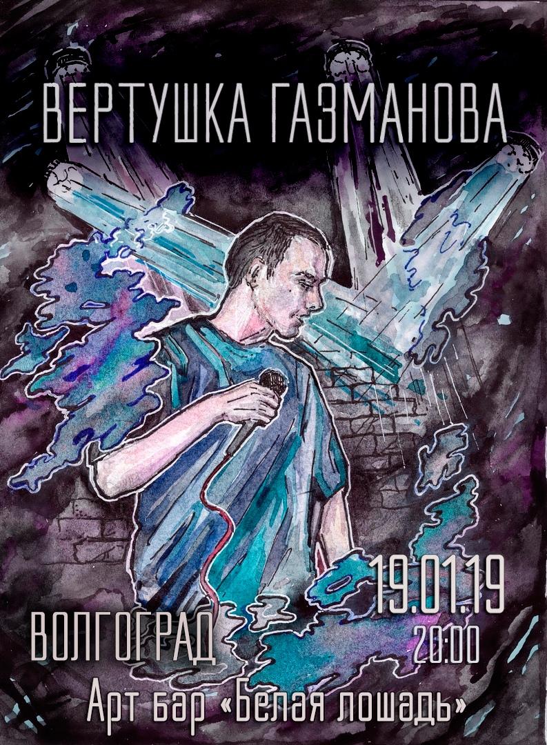 Афиша Волгоград 19.01 / вертушка газманова / Волгоград