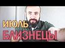 Гороскоп БЛИЗНЕЦЫ Июль 2018 год Ведическая Астрология
