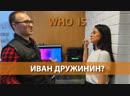 WHO IS Иван Дружинин спецэффекты для клипов Криса Брауна, 50Cent и других звезд