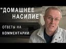 Домашнее насилие ответы на комментарии в соцсетях. Александр Шевченко