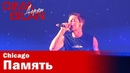 Дима Билан - Память - Чикаго - Dima Bilan Chicago 17.05.2019
