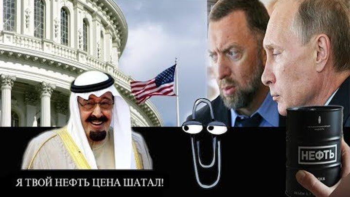 США оставят санкции Дерипаски в силе | Путин подставил Саудовскую Аравию | Росстат | ФНБ.