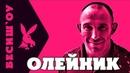 БЕСИШ'ОУ | Алексей Олейник о UFC , мешках и России ,tcbi'je | fktrctq jktqybr j ufc , vtirf[ b hjccbb
