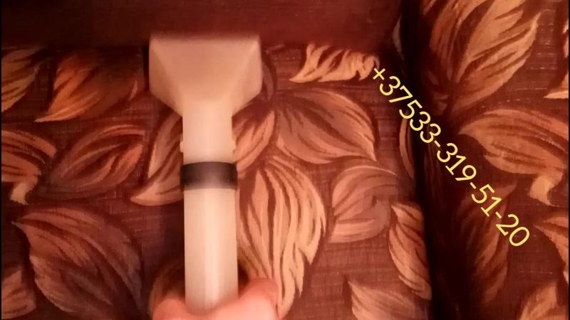Химчистка ковров и мягкой мебели у Вас дома. 37533-319-51-20 Чашники Новолукомль Лепель Lepel Chashniki Novolukoml безфи