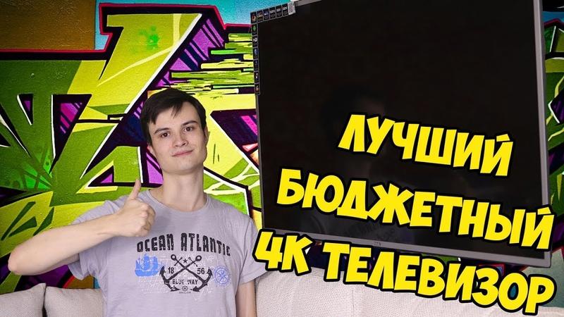 ЛУЧШИЙ бюджетный 4К телевизор BBK 55LEX-6042/UTS2C LED