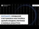 Создание счётчиков и настройка целей в Яндекс.Метрике и Google Analytics