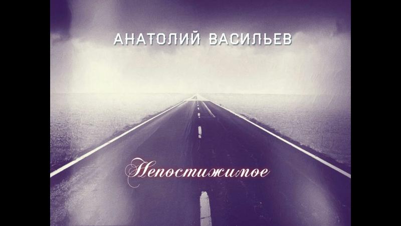 Непостижимое (Стихи Анатолия Васильева)
