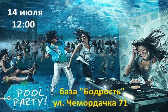 Афиша Ростов-на-Дону Moko pool party