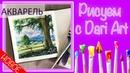 Рисуем летний пейзаж с деревом акварелью!Видео урок! Dari_Art