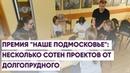 Премия Наше Подмосковье несколько сотен проектов от Долгопрудного