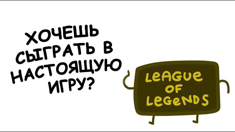 Ненавидишь башни Создано совместно с сообществом League of Legends