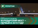 В Петербурге развели первый в 2019 году мост — Володарский