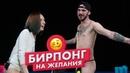 Страх понг   Незнакомцы играют в бирпонг на желания   Вадим и Вика   Чикипау