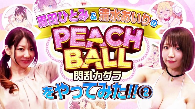 Nintendo Switch『PEACH BALL 閃乱カグラ』のプレイ動画第2弾