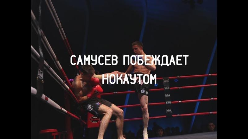 САМУСЕВ НОКАУТИРОВАЛ СОПЕРНИКА В ПЕРВОМ РАУНДЕ