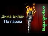Дима Билан - По парам ( караоке )