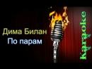 Дима Билан - По парам караоке