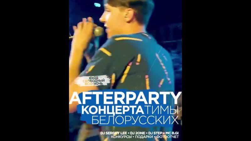 24 МАЯ❌ПЯТНИЦА AFTERPARTY КОНЦЕРТА ТИМЫ БЕЛОРУССКИХ💃📣 . В эту пятницу в Сургут приезжает артист, чьи хиты играют со всех радиост