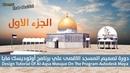 Tutorial Al Aqsa Mosque On Maya Ep 1 دورة تصميم المسجد الاقصى برنامج أوت