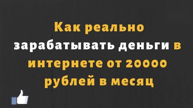 Как реально зарабатывать деньги в интернете от 20000 рублей в месяц