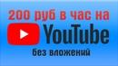 Как заработать деньги на YouTube 2 лучших сайта для заработка денег на ютубе