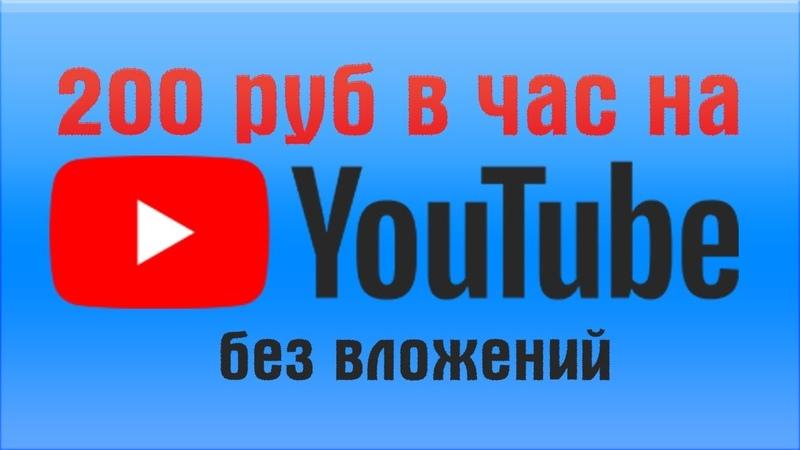 Как заработать деньги на YouTube? 2 лучших сайта для заработка денег на ютубе