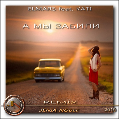 Elmars feat Kati А мы забили Jenia Noble remix