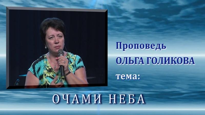 Очами неба. Ольга Голикова. 27.07.2014