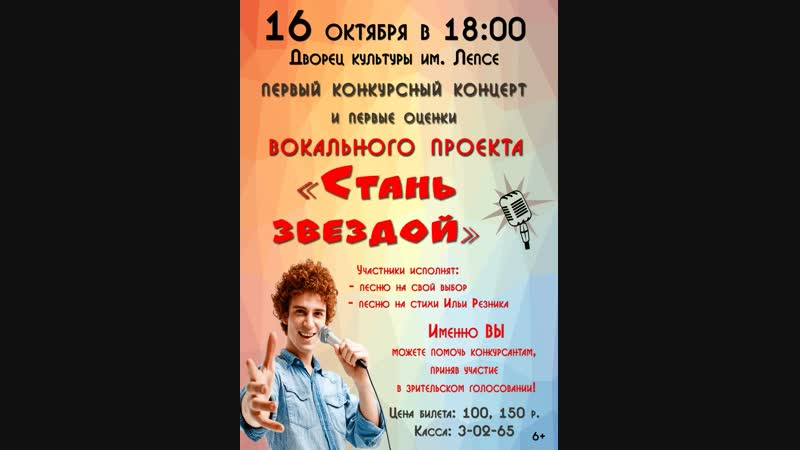 Вокальный проект Стань звездой 2018 ДК им. Лепсе 1-й конкурсный концерт