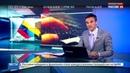 Новости на Россия 24 • В Венесуэле хакеры заблокировали около 40 сайтов госорганов
