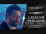 Талантливый певец, композитор и шоумен Алексей Чумаков порадует гостей Казино Сочи своей новой программой Небо в твоих глаз