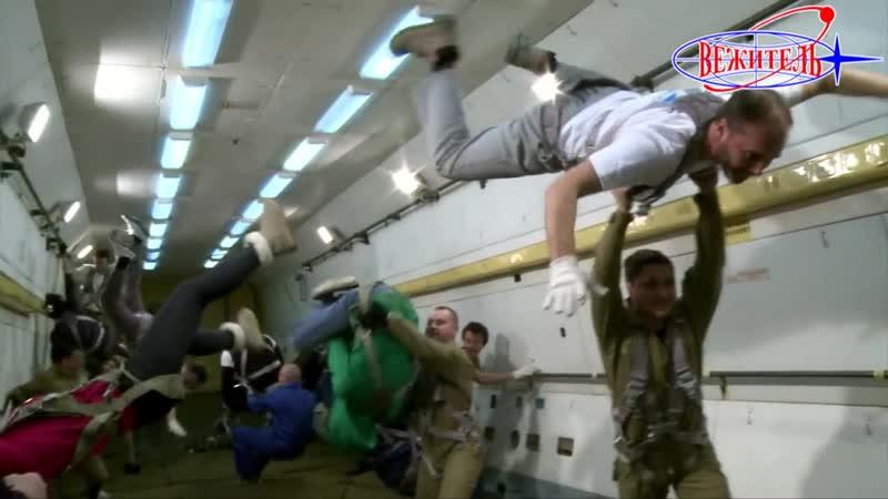Полет в невесомости _ Zero Gravity flight