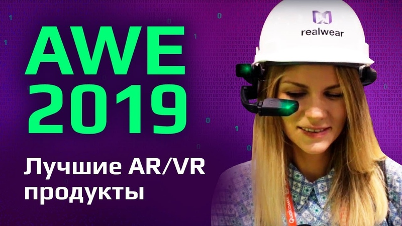 Лучшие AR и VR девайсы 2019 | AWE 2019 | QUALCOMM, NREAL
