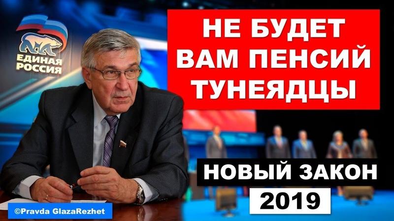 Единая Россия отбирает у населения пенсии по наследству. Новый закон 2019   Pravda GlazaRezhet