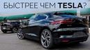 Jaguar I PACE Vs Tesla Model X p90dL в теслазаменители