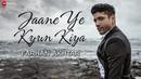 Jaane Ye Kyun Kiya Official Music Video Farhan Akhtar Rochak Kohli