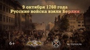 Русские войска взяли Берлин 9 октября 1760 года
