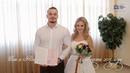 22 08 2017 Свадьба Ивана и Юлии ЗАГС